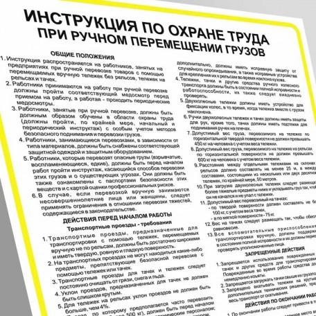 Rosyjska instrukcja BHP - transport ręczny towarów
