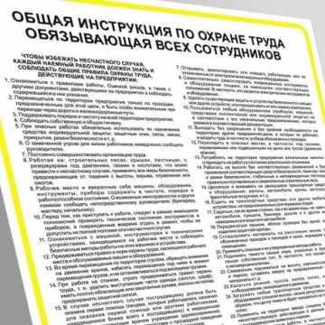 Rosyjska instrukcja BHP - ogólna dla pracowników